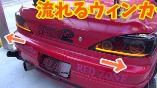 【DIY】アンバー単色!流れるウィンカー リベンジ第1章 thumbnail