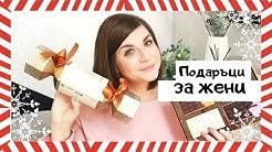 Идеи за Подаръци за Жени | Влогмас Ден 20