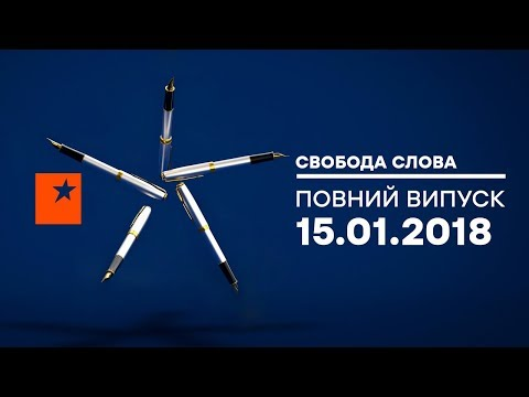 Свобода слова - онлайн трансляция на ICTV - 15.01.2018