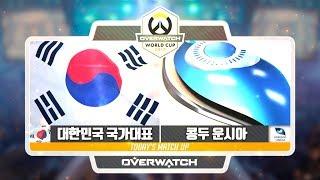 대한민국 국가대표 vs 콩두 운시아 :   South Korea  vs KONGDOO Uncia