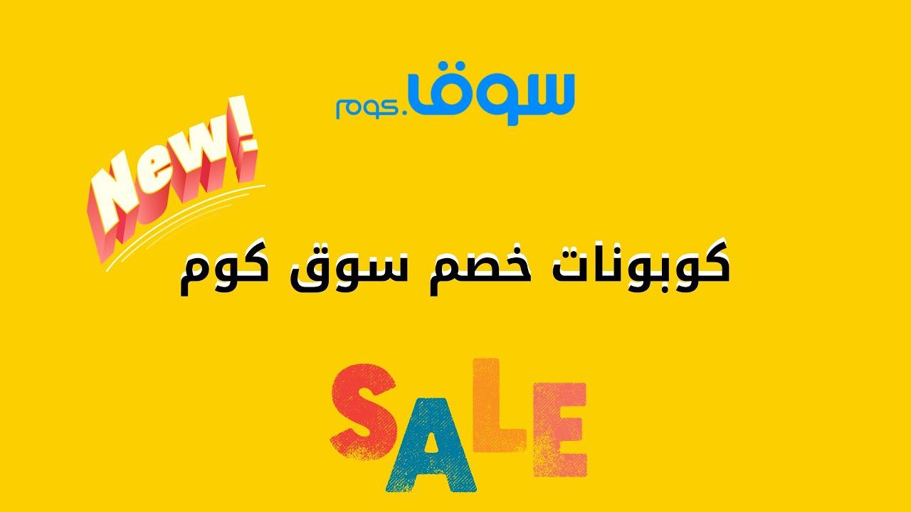 aa5d12c6ca3c1 كوبون خصم سوق كوم souq. كوبون وافي