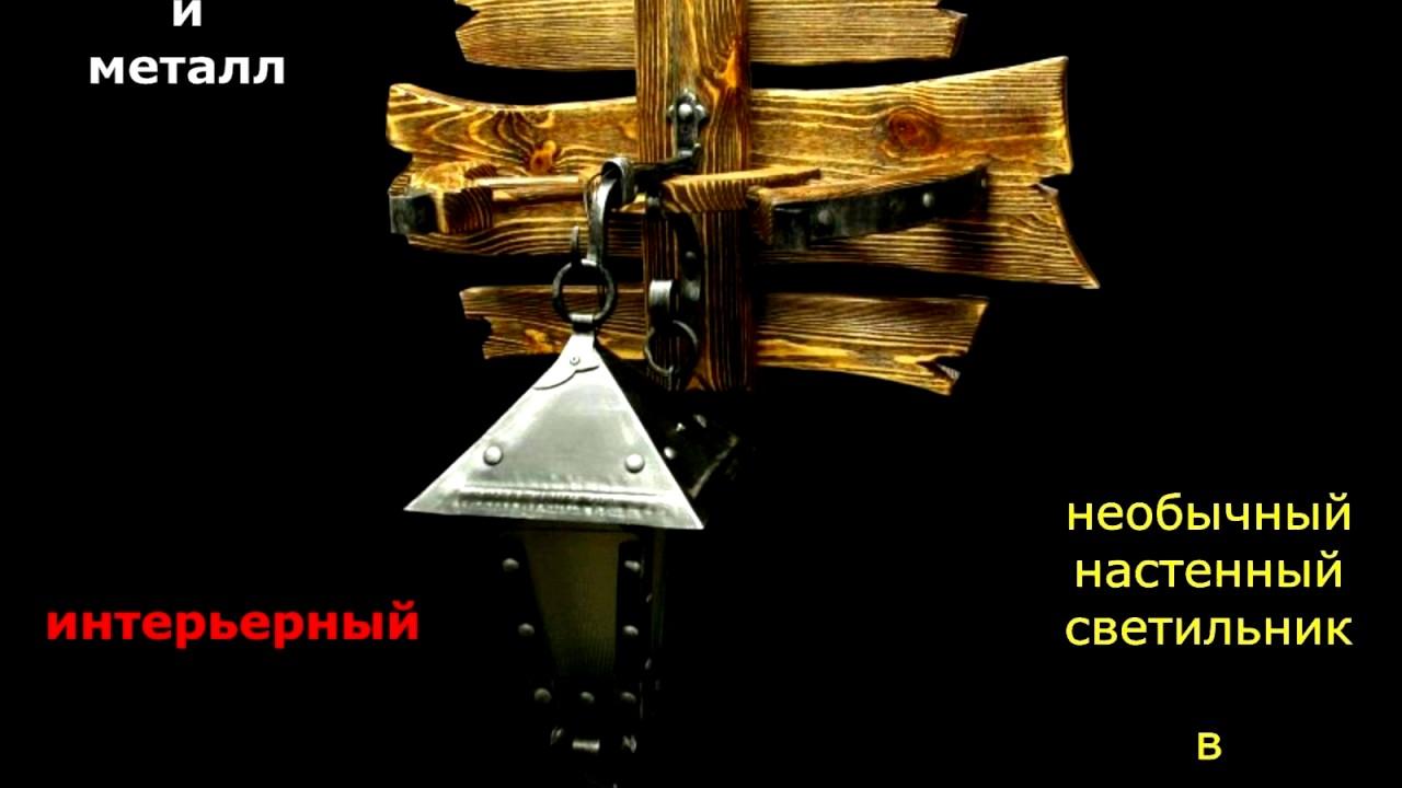 105 Светильник кованый фонарь в морском стиле штурвал - YouTube