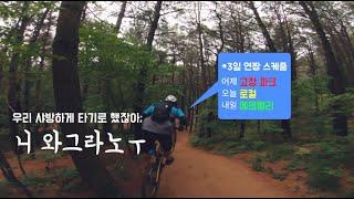[ 건전한 MTB 생활체육 ] 아주 지극히 평범한 산악자전거 라이딩 일상. 리커버리 워밍업 그리고 아침운동