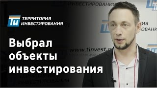 видео Недвижимость как объект инвестирования