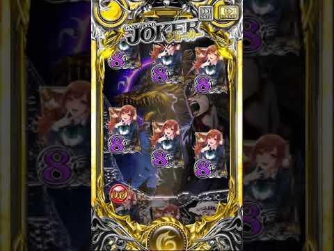 ジョーカー~ギャングロード~ ぶっ飛びスカイハイパネルガチャ  極チケット6枚使用編