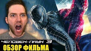 Крис Стакман Обзор фильма Человек-паук 3 Враг в отражении