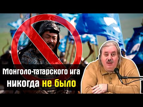Монголо-татарского ига никогда