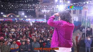 म्याग्दी महोत्सवको छैठौ दिन Pramod Kharel Karna Das Yam Chhetri Highlight