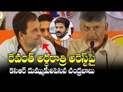 Chandrababu Naidu Slams KCR Over Revanth Reddy Arrest Issue | Telangana Election 2018 | TT