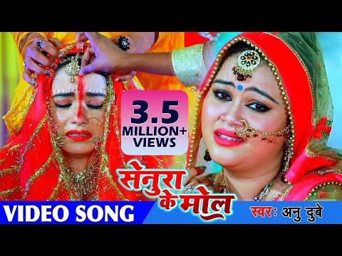 #Video Song #Anu Dubey Vivah Geet 2019 (सिन्दुर दान) सेनुरा के मोल,दर्द भरा गीत सुनके हृदय रो पड़ेगा