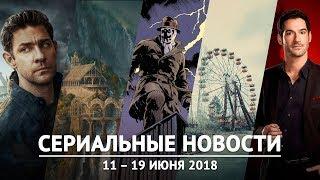 Сериальные новости - Хранители, Люцифер, Властелин колец, Джек Райан, Чернобыль