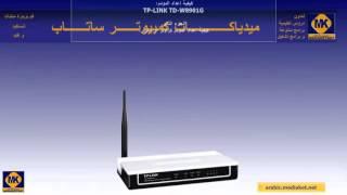 إعداد مودام TP LINK TD W8901G