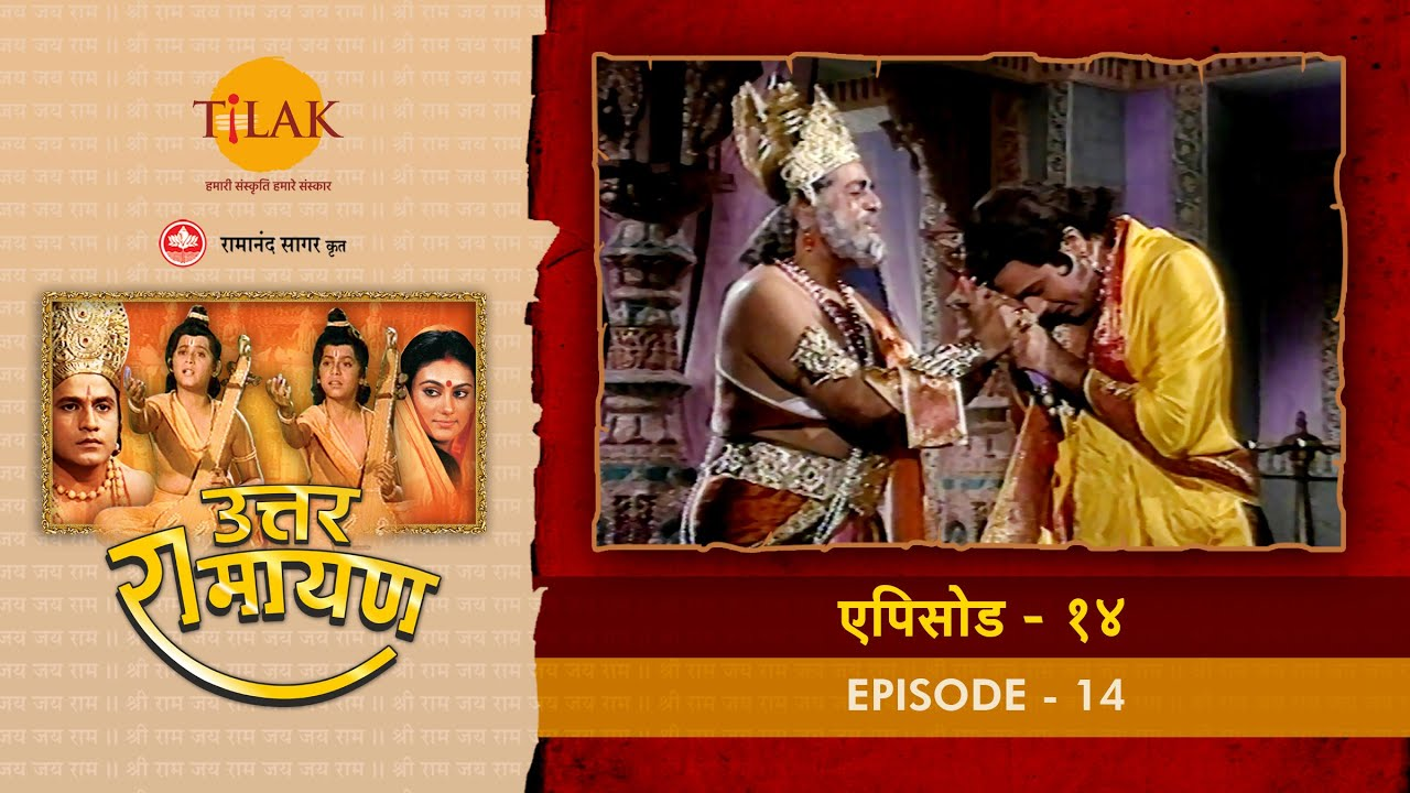 Download उत्तर रामायण - EP 14 - राजा जनक श्री राम से मिलने आते हैं। राजा जनक, सीता द्वारा दी शपत का बताते हैं