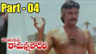 Rayalaseema Ramanna Chowdary Movie || Mohan Babu, JayaSudha || Part 04/11