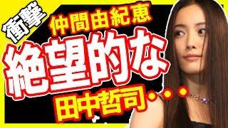 【驚愕】仲間由紀恵の夫・田中哲司の立場が・・・ 先週発売の「フライデ...