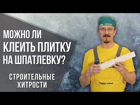 Можно ли клеить плитку на шпатлевку? | Строительные хитрости