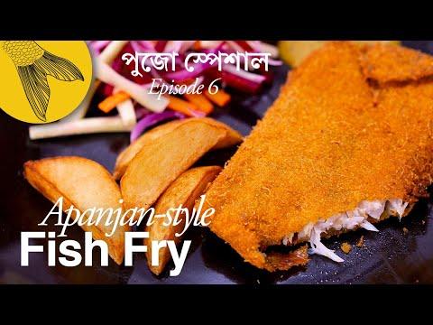 Fish Fry Recipe—Apanjan-style—Bengali Fish Cutlet With Bhetki—Pujo Special Kolkata Street Food
