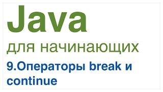 Java для начинающих. Урок 9: Операторы break и continue