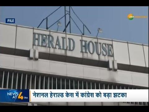 National Herald case में Congress को बड़ा झटका, खाली करना होगा Herald House