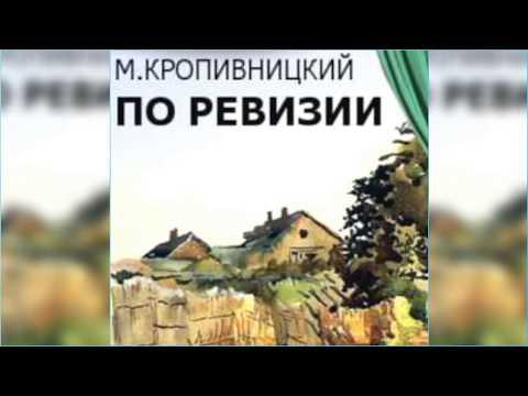 По ревизии, Марк Кропивницкий радиоспектакль слушать онлайн