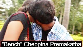 Bench Cheppina Prema Katha    A Short Film    By K. Rajender