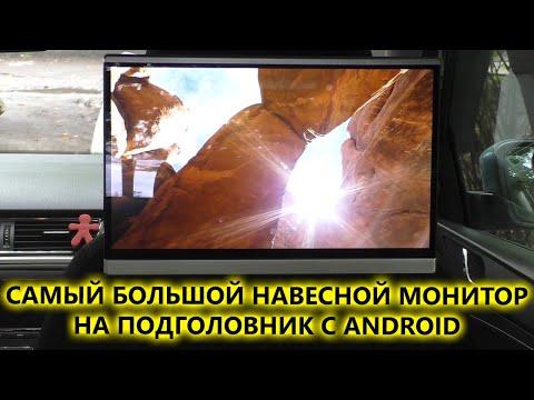 Навесной монитор на подголовник с сенсорным IPS экраном 13,3 на Android AVS1220AN