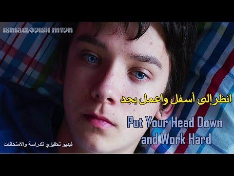 ضع رأسك واعمل بجد || فيديو تحفيزي للدراسة والامتحانات 2017