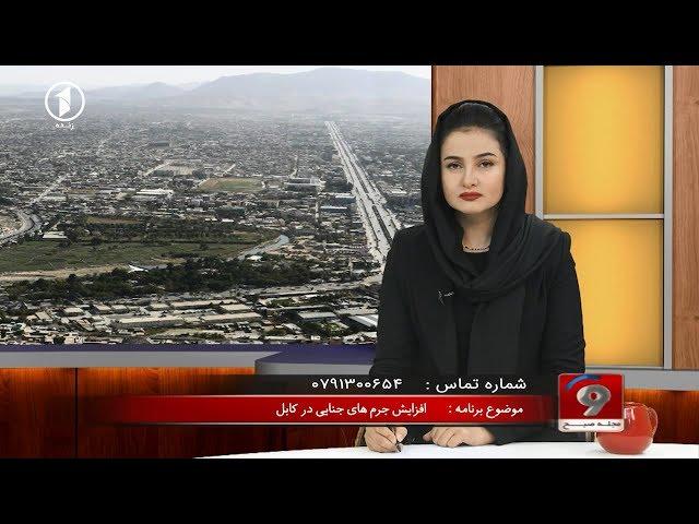 Morning Magazine 11.12.2018 | افزایش جرم های جنایی در کابل