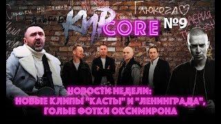 КирCore 9 Музыкальные новости недели