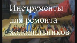 Курсы холодильщиков 2. Инструменты