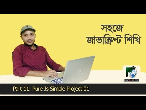JavaScript Bangla Tutorial-11   Pure Js Simple Project 01 thumbnail