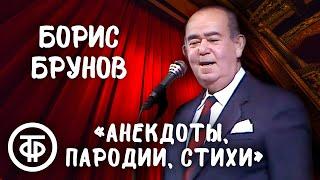Борис Брунов. Анекдоты, музыкальные пародии, стихи (1990)