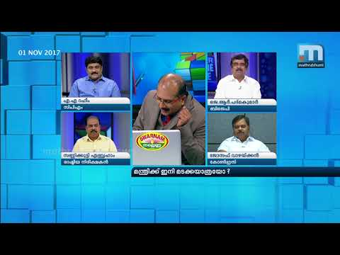 Time For The Return Journey Of A Minister?| Super Prime Time| Part 1| Mathrubhumi News