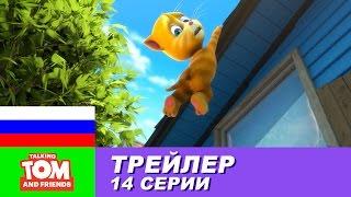Трейлер - Говорящий Том и Друзья, 14 серия