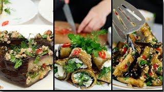 ТРИ ПРОСТЫХ рецепта! Любимый САЛАТ с БАКЛАЖАНАМИ и овощами Легкий Свежий Вкусный Салат