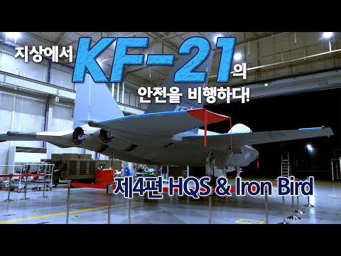 ☆기밀 사항 최초공개☆ 지상에서 KF-21의 안전을 비행하다 「HQS & Iron Bird」
