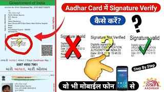Aadhar Card Signature Verification in Mobile || How to Validate Signature in Aadhar Card || @DT