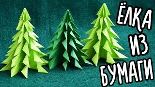как сделать елку из бумаги без клея