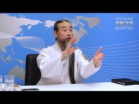 [정법강의] 1027강 권위의식-1 자존심