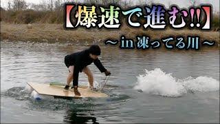 命を懸けて、爆速で進むボートを作る!!【極寒】