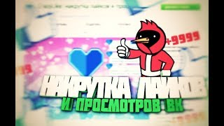Как накрутить просмотры в ВКонтакте!Перезалив!Самый лучший способ!