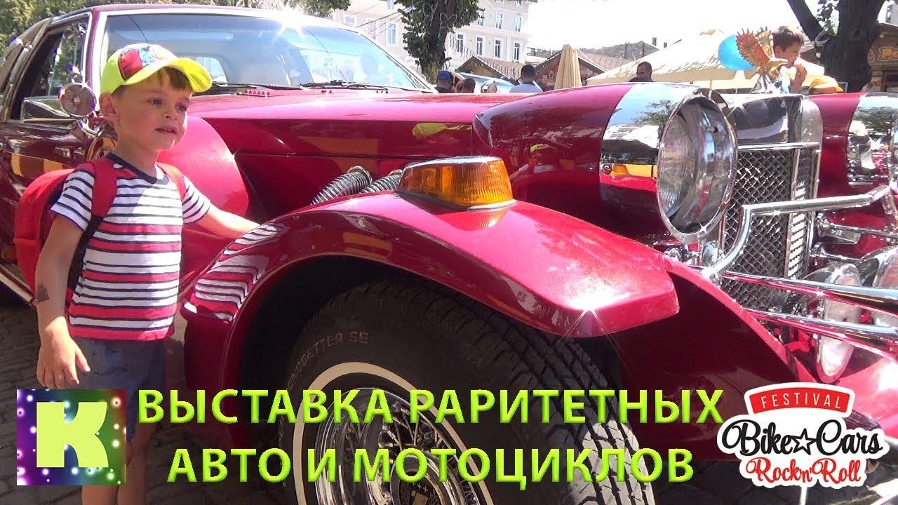Выставка ретро авто и мотоциклов фестиваль в Одессе