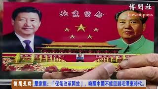 """严家祺:""""保卫改革开放"""",唤醒中国不能回到毛泽东时代。"""