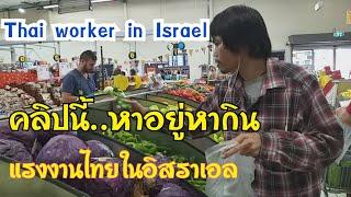 #เเรงงานไทยในอิสราเอล เลาะหาอยู่หากิน