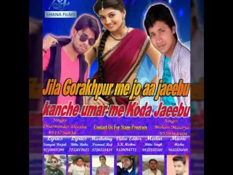 Jila Gorakhpur Me Jo Aa Jaeebu Singer Dharminder Deeshu जिलागोरखपुरमे जोआ जईबू