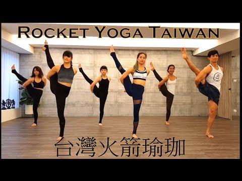 台灣火箭瑜珈 Rocket Yoga Taiwan dedication to Larry Schultz