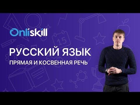 Русский язык 8 класс : Прямая и косвенная речь