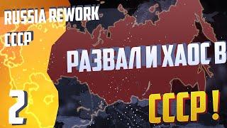 Выборы развал и хаос - Hearts Of  Ron 4 Демократическая Россия - Russia Reworked