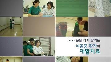 뇌와 몸을 다시 살리는 뇌졸중환자의 재활치료