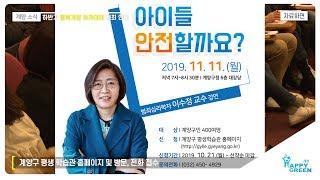 하반기 행복계양 아카데미 개최 안내_[2019.10.4주] 영상 썸네일